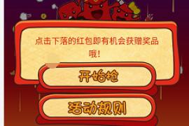 有奖活动节庆红包雨(10月25日结束)