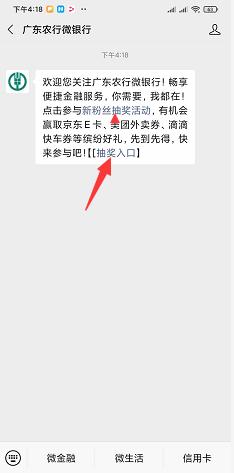 广东农行微银行,新粉有礼抽5-20元京东卡、美团外卖券
